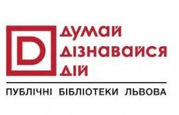 Сучасні бібліотеки м. Львів